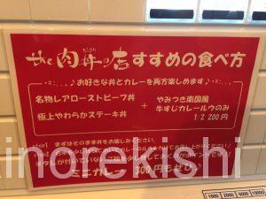 蒲田人気グルメthe肉丼の店ローストビーフ丼ステーキ丼メガ盛り大盛り人気有名美味しいランチ19