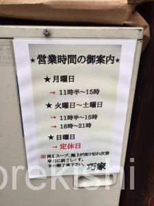 田端デカ盛り巧家たくみやラーメンつけ麺横綱京浜東北線北区18
