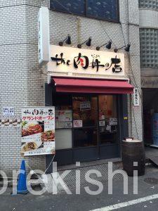 蒲田人気グルメthe肉丼の店ローストビーフ丼ステーキ丼メガ盛り大盛り人気有名美味しいランチ4