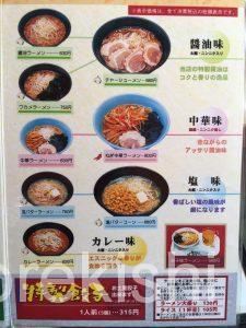 篠崎デカ盛りくるまやラーメンデラックス大盛りトッピングねぎ味噌都営新宿線家族ファミリー6