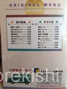篠崎デカ盛りくるまやラーメンデラックス大盛りトッピングねぎ味噌都営新宿線家族ファミリー11