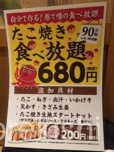 たこ焼き食べ放題魚民渋谷神南店個室居酒屋タコパ宅飲みポテト9