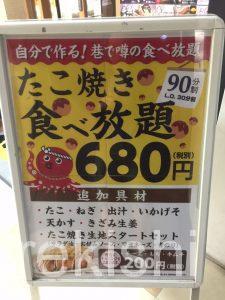 たこ焼き食べ放題魚民渋谷神南店個室居酒屋タコパ宅飲みポテト8