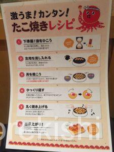 たこ焼き食べ放題魚民渋谷神南店個室居酒屋タコパ宅飲みポテト15