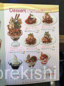 瑞江デカ盛りコーヒーハウス・シャノアールカフェ喫茶店チョコバナナパフェデザート安い29