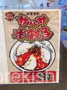 気になるグルメ太陽のトマト麺ラーメンガッツリ大盛りメンズセット全部のせトッピングにんにくらありぞ錦糸町本店店舗本所吾妻橋6