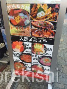 上野デカ盛り海鮮丼若狭家わかさやびっくり丼オールスター丼ご飯特盛デラックス有名チャレンジメニュー18