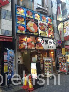 上野デカ盛り海鮮丼若狭家わかさやびっくり丼オールスター丼ご飯特盛デラックス有名チャレンジメニュー6