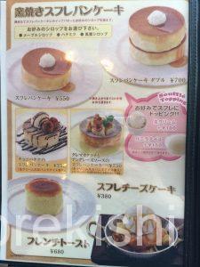 渋谷メガ盛り星乃珈琲店109MEN'S店スフレパンケーキダブルコーヒーカフェ喫茶店星野店舗12