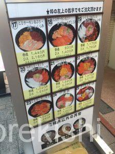 上野デカ盛り海鮮丼若狭家わかさやびっくり丼オールスター丼ご飯特盛デラックス有名チャレンジメニュー23