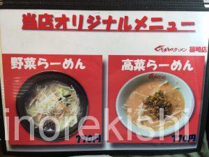 篠崎デカ盛りくるまやラーメンデラックス大盛りトッピングねぎ味噌都営新宿線家族ファミリー22