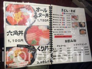 上野デカ盛り海鮮丼若狭家わかさやびっくり丼オールスター丼ご飯特盛デラックス有名チャレンジメニュー24