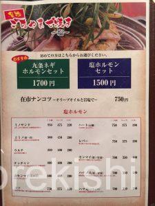 コスパ最強焼肉焼き肉ホルモン在市ざいち月島本店飛騨牛サーロインごちゃまぜ焼き予約高級オススメタン大門値段価格美味しい13