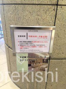 日本橋三越前朝食モーニング千疋屋総本店カフェディフェスタ高級フルーツたっぷりシナモントースト20