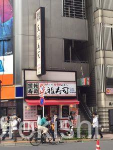 秋葉原回転寿司元祖寿司安い高い大トロ本マグロ日替わりサービスメニュー万世橋36
