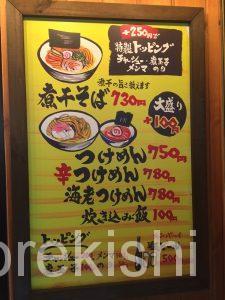 中野大盛りラーメン煮干し中華そば鈴蘭新宿三丁目特製つけ麺チャーシュー炊き込みご飯人気有名12
