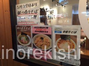 中野大盛りラーメン煮干し中華そば鈴蘭新宿三丁目特製つけ麺チャーシュー炊き込みご飯人気有名18