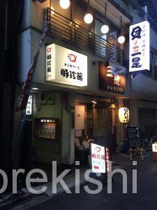 新線新宿デカ盛り豚珍館とんちんかん巨大とんかつ定食大盛りご飯おかわり自由有名人気美味しい豚汁6