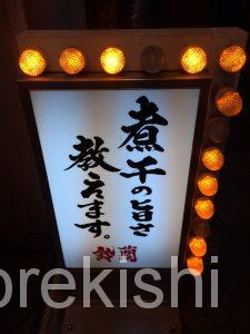 中野大盛りラーメン煮干し中華そば鈴蘭新宿三丁目特製つけ麺チャーシュー炊き込みご飯人気有名31