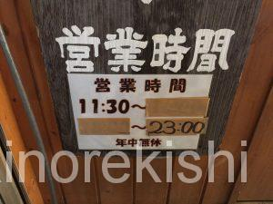 中野大盛りラーメン煮干し中華そば鈴蘭新宿三丁目特製つけ麺チャーシュー炊き込みご飯人気有名29