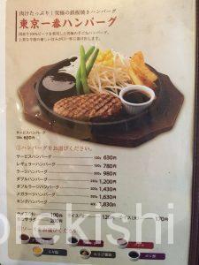東京一番ハンバーグ浅草橋肉食堂優キングライス大盛り牛カツメガ盛り最高級国産牛ビーフ11