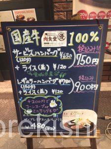 東京一番ハンバーグ浅草橋肉食堂優キングライス大盛り牛カツメガ盛り最高級国産牛ビーフ29