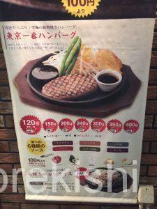 東京一番ハンバーグ浅草橋肉食堂優キングライス大盛り牛カツメガ盛り最高級国産牛ビーフ16