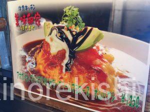 神田オムライス美味卵家うまたまやオムハヤシ大盛りポークソテー有名人気テレビ雑誌19