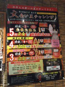 錦糸町油そば専門店春日亭ライスおかわり自由炙りとん黒チャレンジ特盛大盛り2