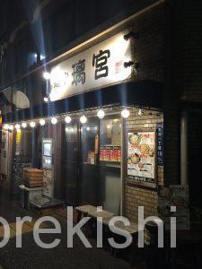錦糸町つけ麺璃宮りきゅう全部入りつけめん特盛ラーメン油そば美味しい人気亀戸5