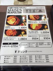 馬喰町大盛りパスタ東京にぎりめし米専ナポリタンカレーつけ麺大森チーズ1kg600gMAISEN