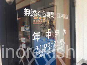 100円回転寿司くら寿司江戸川店一之江人気オススメ安いうな丼シャリカレーうどん行列予約24