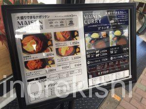 馬喰町大盛りパスタ東京にぎりめし米専ナポリタンカレーつけ麺大森チーズ1kg600gMAISEN15