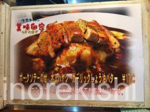 神田オムライス美味卵家うまたまやオムハヤシ大盛りポークソテー有名人気テレビ雑誌