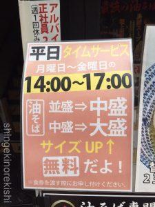 錦糸町油そば専門店春日亭ライスおかわり自由炙りとん黒チャレンジ特盛大盛り26