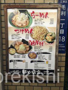 錦糸町つけ麺璃宮りきゅう全部入りつけめん特盛ラーメン油そば美味しい人気亀戸10