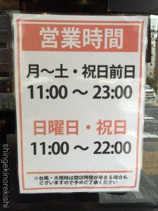 錦糸町油そば専門店春日亭ライスおかわり自由炙りとん黒チャレンジ特盛大盛り