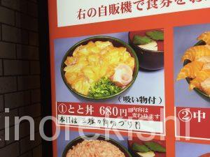 人形町海鮮丼築地ととどんとと丼特盛渋谷お茶早い美味しい