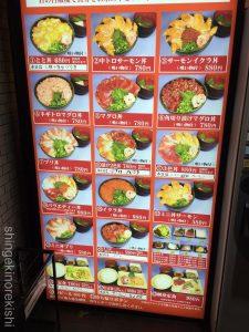 人形町海鮮丼築地ととどんとと丼特盛渋谷お茶早い美味しい20