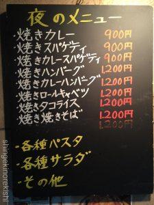 浅草橋大盛りグルメストーン焼きカレー焼きスパゲティミートソース有名人気美味しい東京ビール