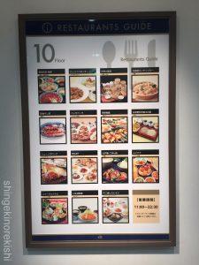 錦糸町おかわり自由とんかついなば和幸バラエティ定食大盛りご飯味噌汁キャベツおかわり自由エビフライチーズ6