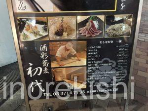 白いカレーうどん恵比寿酒彩蕎麦初代有名人気行列予約オススメグルメ埼京線深夜営業22