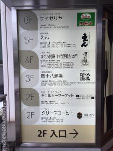 秋葉原ハンバーガーチェルシーマーケットアルティメットバーガーランチポテト大盛り究極デカ盛り人気CHELSEAMARKET16