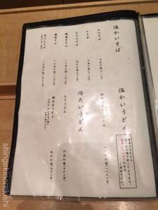 白いカレーうどん恵比寿酒彩蕎麦初代有名人気行列予約オススメグルメ埼京線深夜営業30