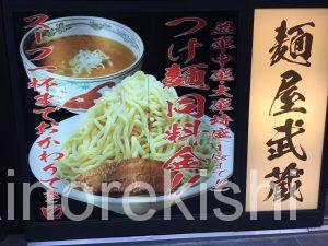 神田デカ盛り麺屋武蔵神山かんざん濃厚つけ麺特盛1kg茹でる前茹で上がり同料金無料12