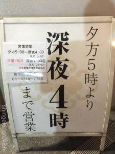 白いカレーうどん恵比寿酒彩蕎麦初代有名人気行列予約オススメグルメ埼京線深夜営業21