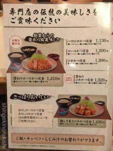 錦糸町おかわり自由とんかついなば和幸バラエティ定食大盛りご飯味噌汁キャベツおかわり自由エビフライチーズ12