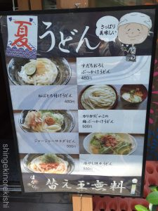 天ぷら食べ放題ランチはなび東神田店馬喰町激安うどん替え玉無料東京安いコスパ最強居酒屋ワンコイン21