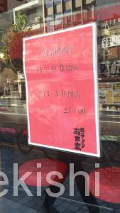 人形町おかわり自由横浜家系ラーメン稲田家得盛り大盛り濃厚豚骨ライス無料サービス安い
