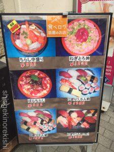 デカ盛り海鮮丼ランチ神田すし定すしさだちらし寿司大盛りメガ盛り東京一安いオススメ有名人気32